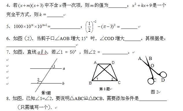 2010年4月禄丰县龙城中学七年级数学 下 期中试题图片