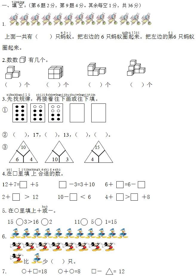 数学一年级期末综合复习题(应用题)