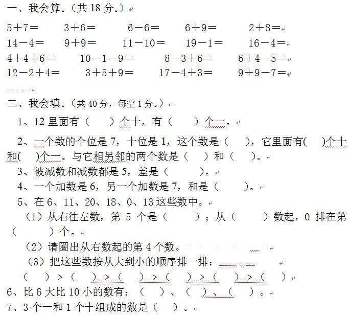一年级上册数学题大全_一年级上册数学题