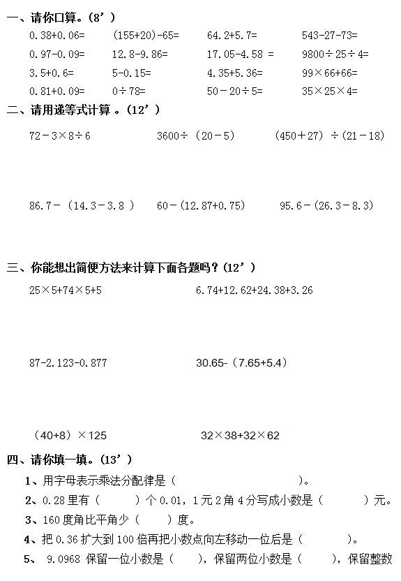 四年级奥数测试_小学四年级下册数学期末 测试 题人教版
