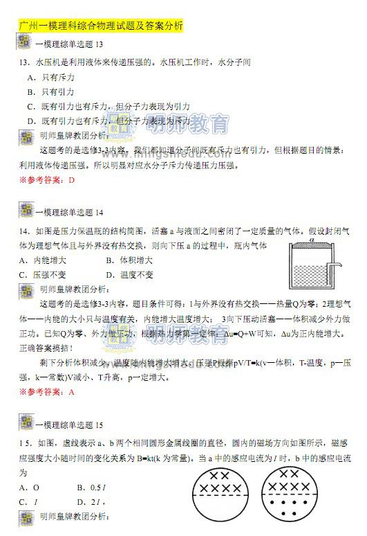 2013年广州市一模理综物理试题及答案下载